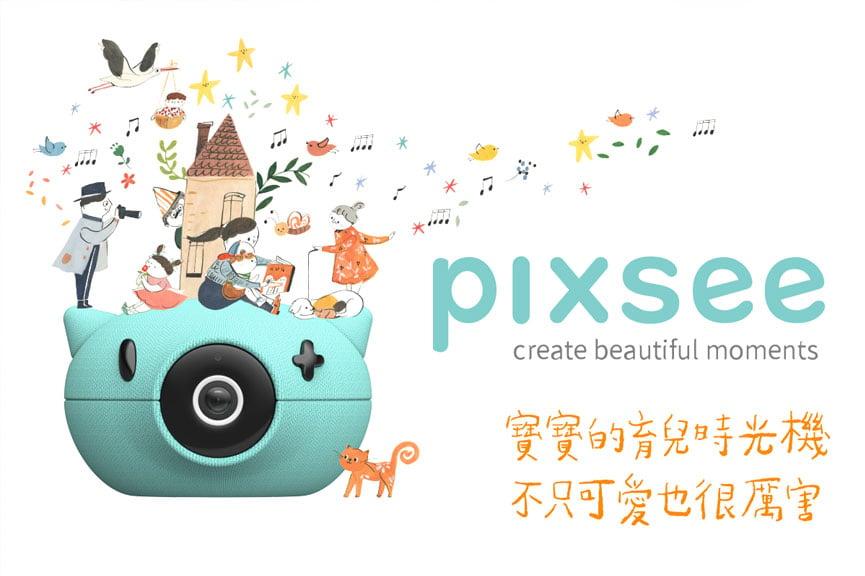 pixsee智慧寶寶攝影機