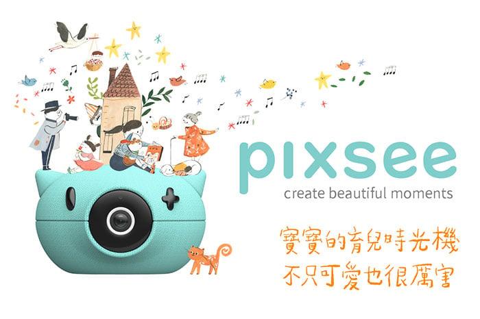 pixsee多功能寶寶攝影機