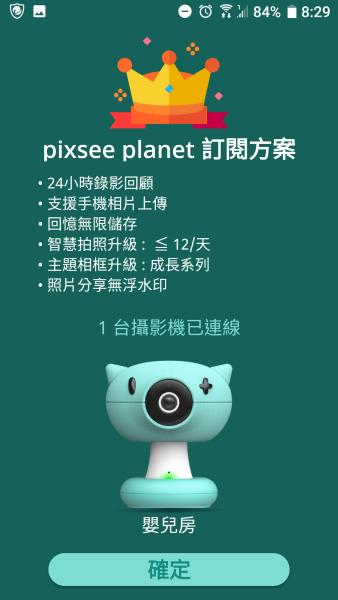 pixsee_豆芽媽_app 訂閱_09