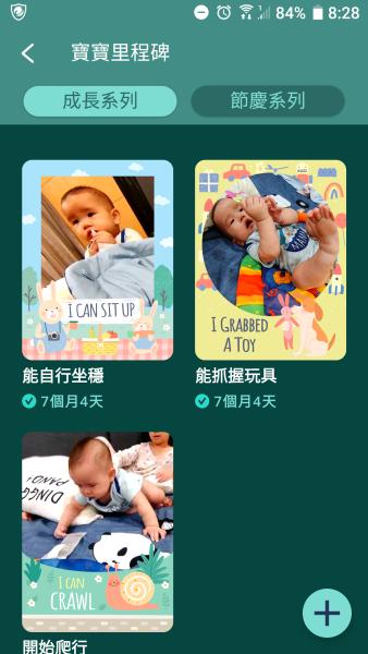 pixsee_豆芽媽_app 里程碑_10